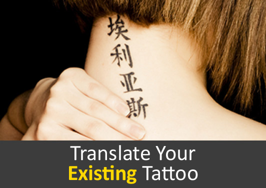 FREE Tattoo Text Translation