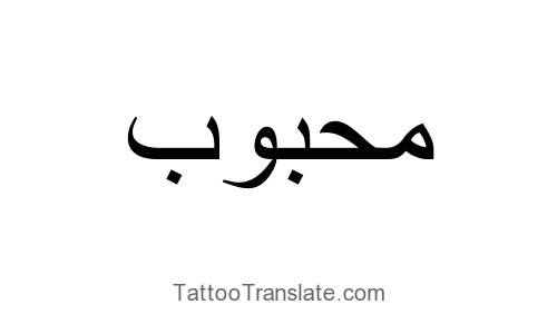 how to say beloved in arabic