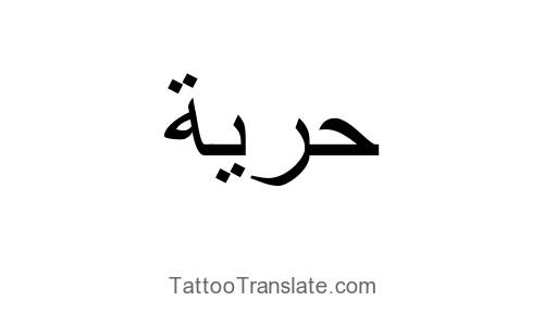 Freedom translated to arabic tattoo translation ideas for Tattoos meaning freedom
