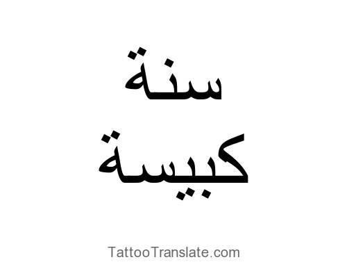 Leap Year translated to Arabic - Tattoo Translation Ideas