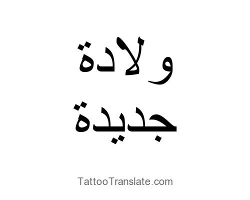 Rebirth Translated To Arabic Tattoo Translation Ideas