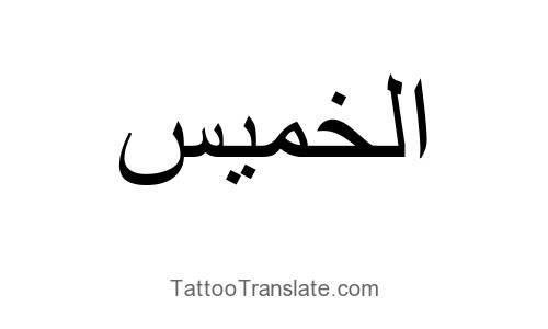 Thursday translated to Arabic - Tattoo Translation Ideas