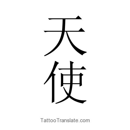 chinese tattoo translation picture ideas