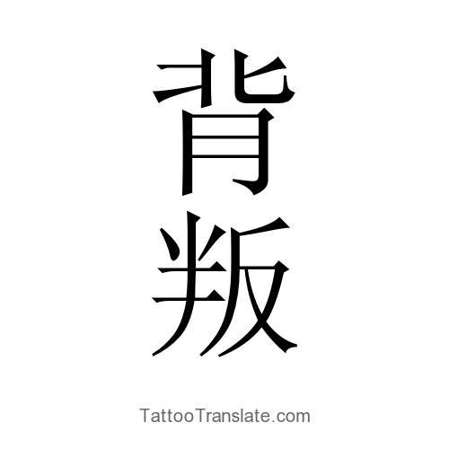 Betrayal Tattoo Quotes Quotesgram: Chinese Tattoo Translation Picture Ideas