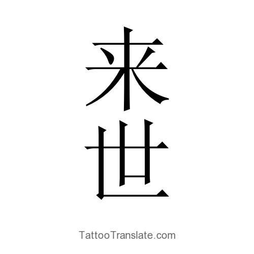 Eternity Translated To Chinese Tattoo Translation Ideas