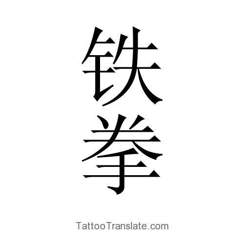 For that fist in chinese necessary try