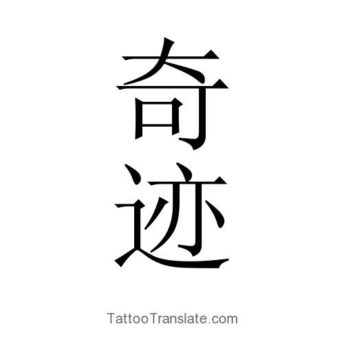 miracle translated to chinese tattoo translation ideas. Black Bedroom Furniture Sets. Home Design Ideas