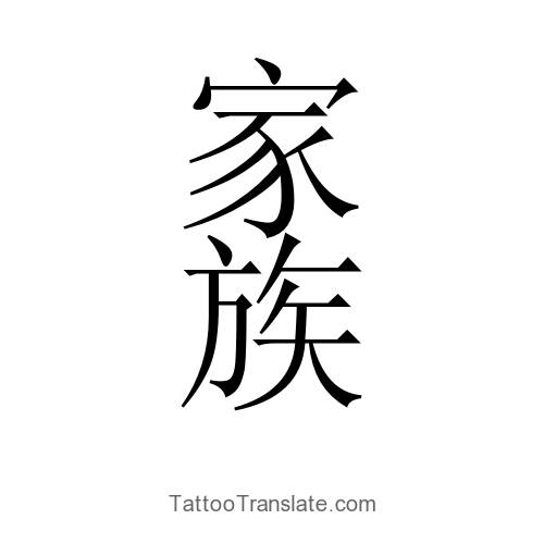 family translated to japanese tattoo translation ideas. Black Bedroom Furniture Sets. Home Design Ideas