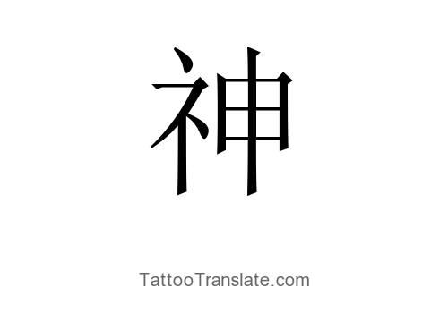 god translate