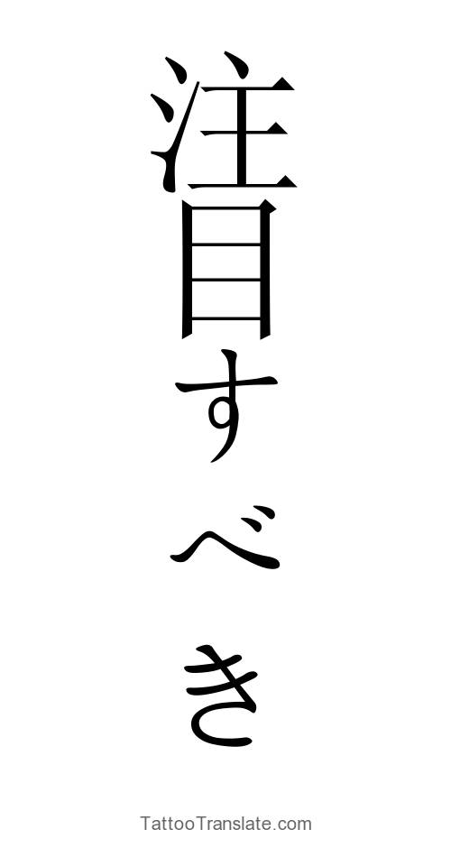 Japanese tattoo translation picture ideas - Japanese remarkable ...